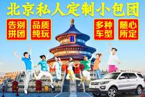 北京旅游 私人定制旅游 VIP小包团 北京三日游包车 五日游 北京自由行