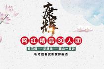 西安康辉,网红精品30人团,兵马俑、华清池、骊山一日游,听老腔看皮影赏摔碗酒