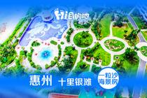 180度无敌海景房!惠州碧桂园十里银滩度假公寓1晚+2人私家沙滩