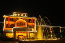<双皇冠卖家>韶关丹霞山和景酒店-标准房1晚+2人单次温泉!18个温泉池任泡