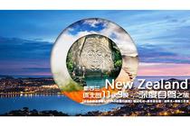 自驾*新西兰北岛11天深度体验霍比屯村+迎接世界第一道晨光+观太平洋候鸟