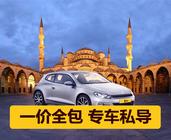 皇包车【土耳其-伊斯坦布尔-市内10小时包车自由行】一价全包无增费 中文司机包车畅游