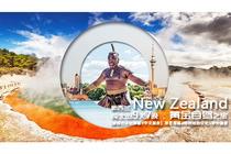 自驾*新西兰北岛9天黄金文化体验野外温泉+毛利地热文化+国家郊区保留湿地