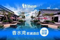景澜居别墅2晚+私家泳池+槟榔谷+2人正餐+下午茶+早餐!香水湾君澜度假酒店