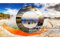 自驾*新西兰南北岛9天黄金亲子体验野外温泉+农场生态互动+童话式梦幻星空
