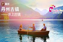 自由时光广西周边三江旅游 柳州三江丹州景区4A 丹州古镇门票