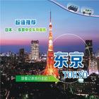 【记录旅行】日本东京市区内中文包车,一价全包
