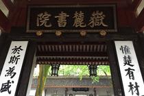 湖南省博物馆+火宫殿+爱晚亭+岳麓书院+橘子洲一日游,游千年学府、享舌尖美食