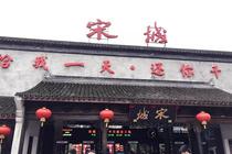 <门票全含>上海—杭州宋城-西湖游船-黄龙洞-苏州周庄水乡二日游,含1晚酒店