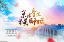 ☞五环内免费接、北京一日游、无购物、纯游玩、颐和园、圆明园、清华大学、天坛