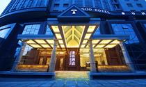 特惠专享 | 厦门3天2晚自由行 泰谷酒店-与鼓浪屿隔海相望(不含机票)