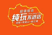 旅游节特供:3天2晚半自由行成都、青城山、都江堰,含180元门票往返用车住宿