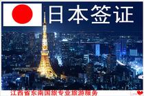 日本 日本旅游签证 个人旅游签证办理 日本个签