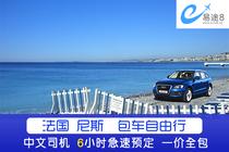 易途8【法国- 尼斯-包车一日游】一价全包 中文司机贴心服务