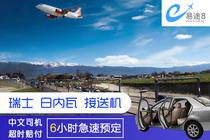 易途8  瑞士日内瓦专车接送机    贴心服务 一价全包 极速预订