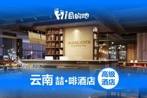 万达主题陆/水乐园/傣秀3选1西双版纳喆啡酒店1晚+早餐