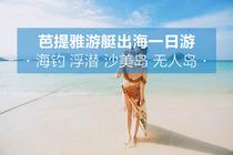 芭提雅出发 果冻般的海水 沙美岛四岛/无人岛三岛浮潜海钓一日游(双体船)