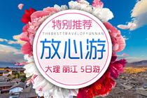 当季爆卖丨100%无购物大理丽江5天丨赠温泉+赠千古情+管家式服务丨精华景区