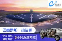 易途8 西班牙巴塞罗那接送机   贴心服务 一价全包 极速预订