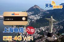 巴西4G高速无线WiFi租赁移动随身WiFi南美出国境外旅游无限流量上网