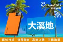 大溪地WiFi 4G无限流量 超长待机(全国机场自取或快递快递)