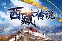 暑期西藏-布达拉宫-大昭寺-羊卓雍措-日喀则-珠峰大本营8天7晚世界顶峰之旅
