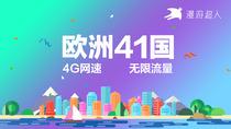 【 欧洲41国 4G网络】漫游超人4G极速无限流量随身WIFI