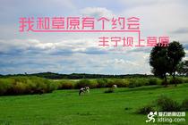 丰宁坝上草原两日游,住八旗牧场假日酒店,畅游大汗行宫,草原骑马,赏蓝天白云