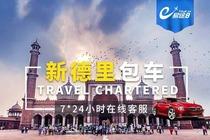 易途8 印度新德里包车一日游   一价全包 中文客服/当地语贴心服务