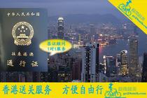 凯越-罗湖-香港 团队L签送关服务 <口岸取单,随到随走>(需自备L签注)