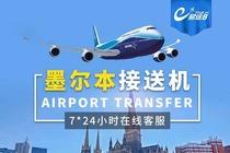 【易途8】澳大利亚墨尔本机场至市区专车单程接送机  贴心服务 一价全包 极速预订