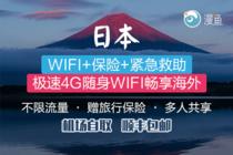 日本3G/4G wifi租赁 送80万旅行保险(全国多地机场自取)