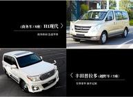 JK新疆旅游包车 租车 拼车 结伴 线路策划