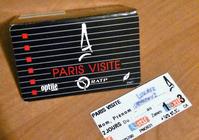 巴黎旅游交通卡(1-3圈,1天)