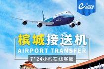 【易途8】马来西亚槟城-单程市内接送机服务