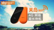 (漫游宝)关岛wifi  全国机场自取+邮寄-4G无限流量