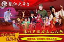 哈尔滨旅游门票龙江大舞台二人转门票龙塔太阳岛极地馆冰雪大世界一日游