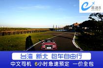 【易途8】台湾新北市一日专车畅游 一价全包 极速预定
