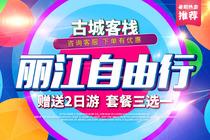 0购物 TOP4晚 丽江古城精品客栈连住 免费接送机 赠(3选1)纯玩两日游