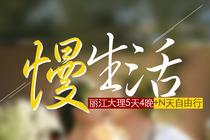 丽江大理5日自由行丨天数可加丨专职司机免费用车丨古城客栈+多种赠送