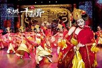 杭州宋城千古情贵宾席演出票2张+宋城千古情主题酒店住宿一晚(含早)双人套餐