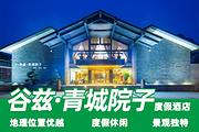 """【青城山""""寻花记""""】住【谷兹·青城院子】2天1晚+2大1小早餐+温泉+下午茶"""