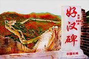 (五环内上门接)北京八达岭长城+明十三陵定陵+鸟巢纯玩一日游