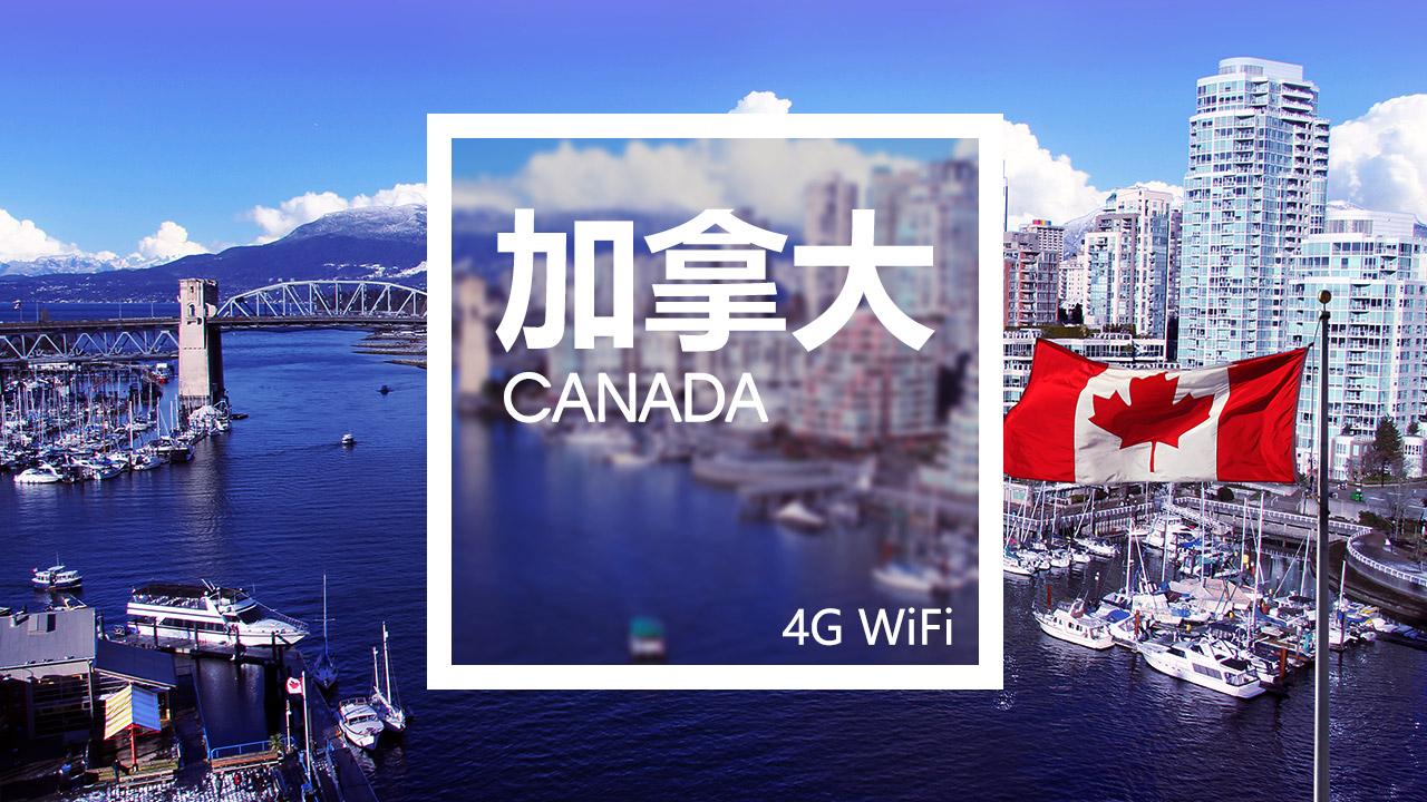 【加拿大】4G极速无限流量漫游超人随时WIFI(自提&快递)