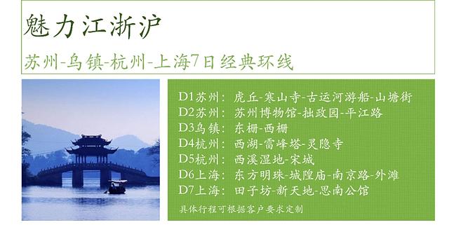 苏州包车+导游服务2.jpg