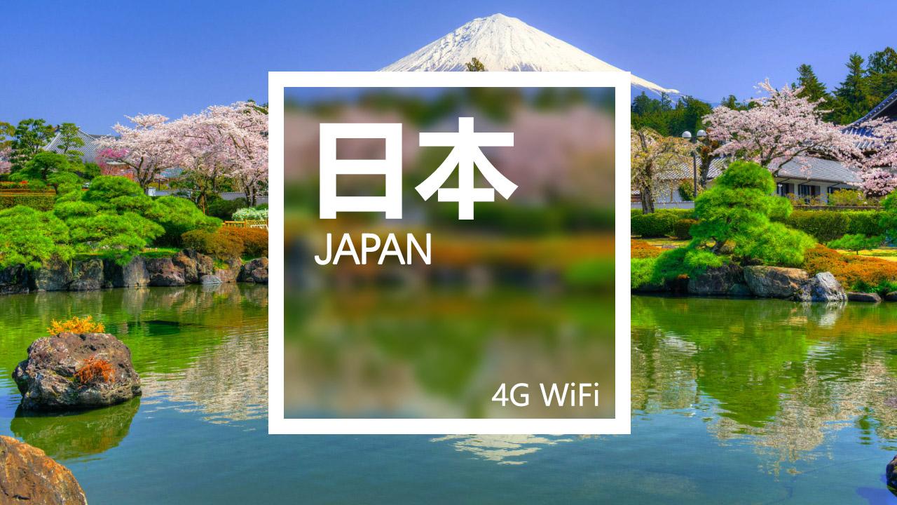 【日本全境】【含北海道&冲绳】【无限4G流量,不降速】漫游超人随身WIFI