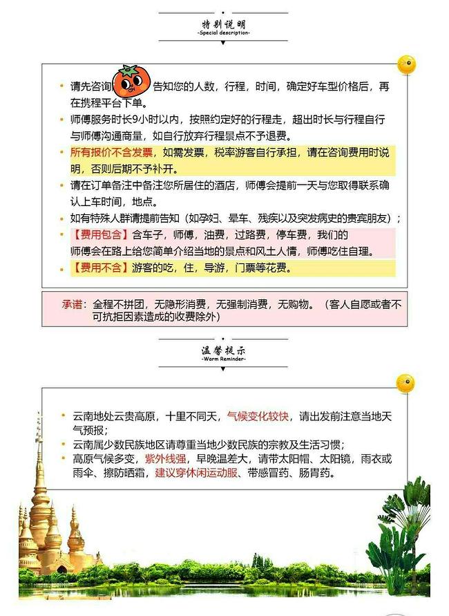 云南西双版纳包车+导游图6.jpg