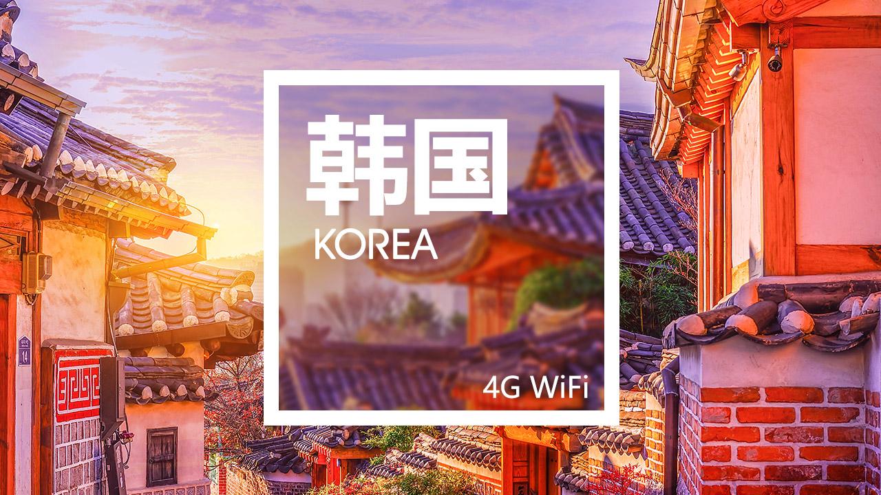 【韩国】【无限4G流量,不降速!!】漫游超人随身WIFI