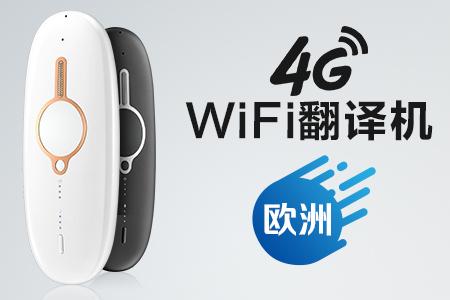 【百度途鸽WIFI翻译机】欧洲4G不限量(自取或快递)