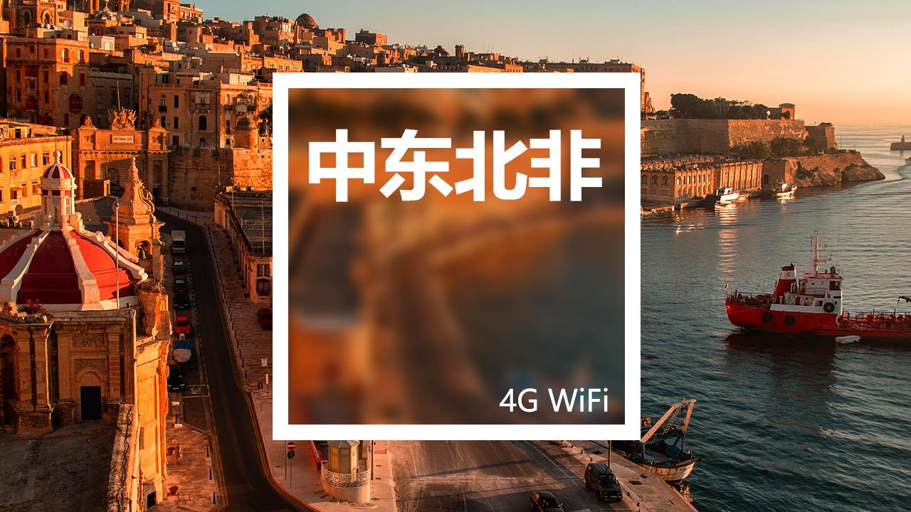 【中东北非】漫游超人极速4G无限流量随身WIFI (自提或包邮)